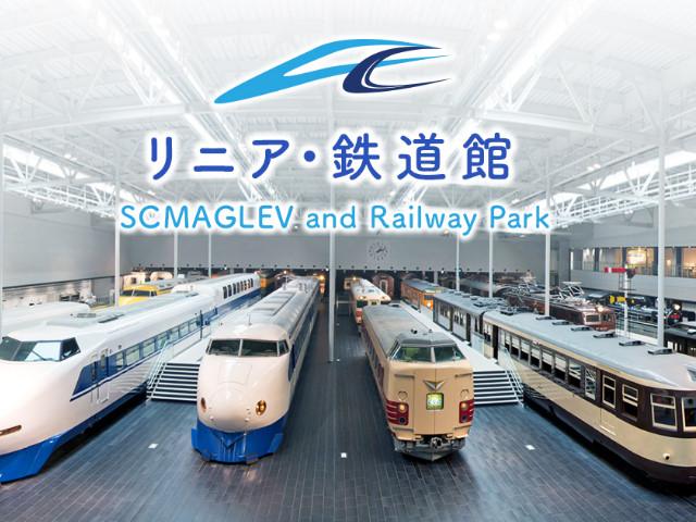 JR東海 リニア・鉄道館 店舗用ソング
