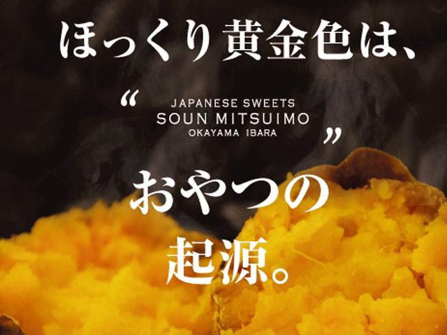 層雲蜜芋 店舗用テーマソング